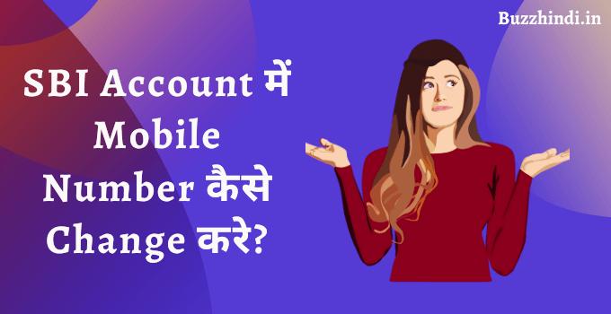 SBI Mobile Number Change Online