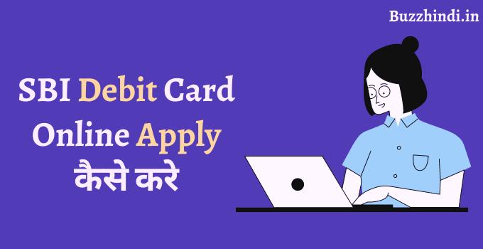 SBI Online ATM Card Apply kaise kare