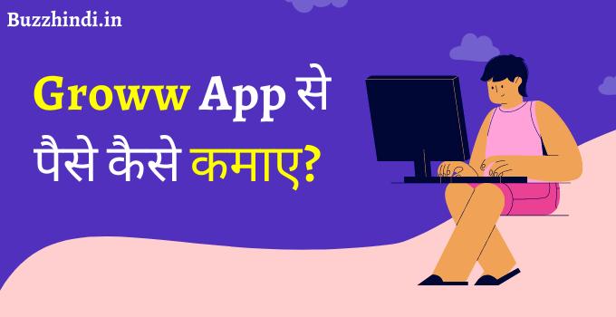 Groww App से पैसे कैसे कमाए
