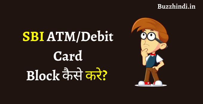 SBI ATM Card Block कैसे करे