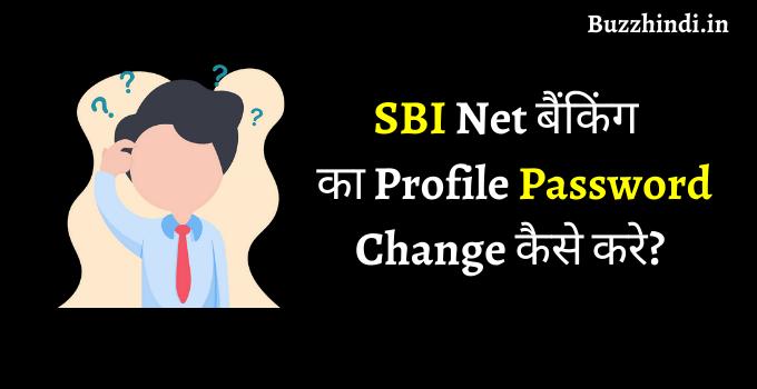 SBI Profile Password Reset कैसे करे
